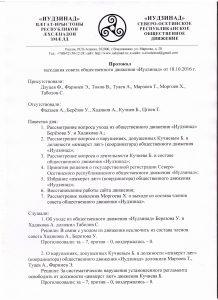 protokol-zasedaniya-ot-18-10-2016_1