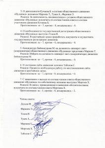 protokol-zasedaniya-ot-18-10-2016_2